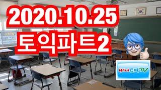 10월25일 토익정답 파트2 난이도 3/5 써니토익tv