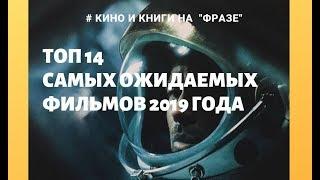 ТОП 14 самых ожидаемых фильмов 2019 года / Фраза