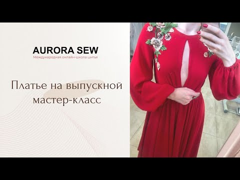 МК по пошиву выпускного платья