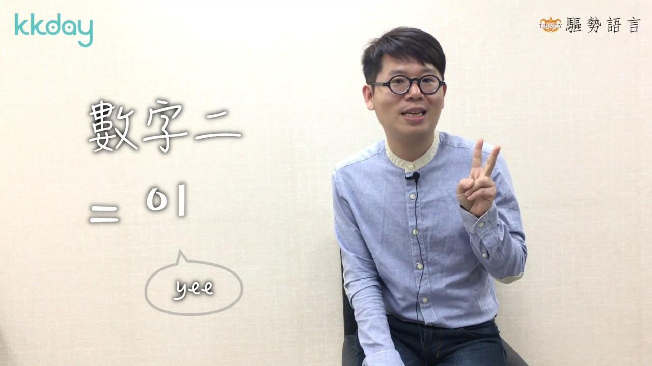 KKday【韓國超級攻略】韓文小教學(數字篇) - YouTube