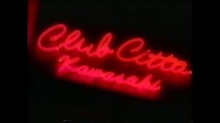 '96 鬼だまり at CLUB CITTA' 川崎 KAMINARI/LAMP EYE/U.B.G/T.O.P RANKAZ/KING GIDDRA/BUDDHA BRAND/MICROPHONE PAGER/RHYMESTER/DJ ...