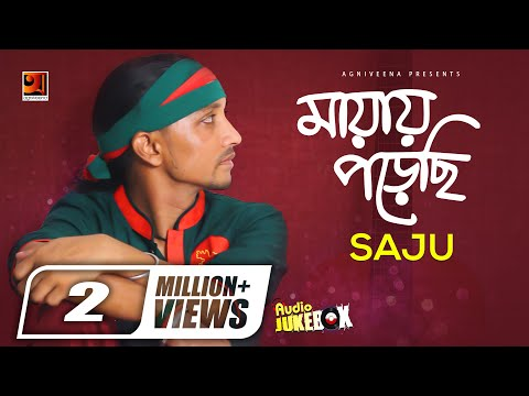 Mayay Porechi || by Saju Ahmed | New Bangla Song 2017 | ☢☢ EXCLUSIVE ☢☢