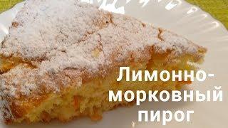 Потрясающий лимонный пирог с морковью! / Простой рецепт вкусного и ароматного пирога!