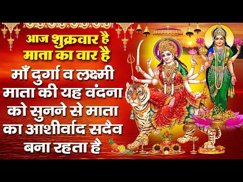 शुभ-शुक्रवार--माँ-दुर्गा-व-लक्ष्मी-माता-की-यह-वंदना-को-सुनने-से-माता-का-आशीर्वाद-सदैव-बना-रहता-है