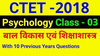 CTET-2018 || बाल मनोविज्ञान | Child Development and Pedagogy || Class -3