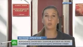 Клиент обхитрил банк Тинькофф на 24 миллиона рублей(, 2014-11-17T15:01:05.000Z)