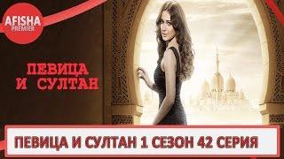 Певица и султан 1 сезон 42 серия анонс (дата выхода)