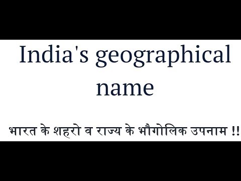 Geographical names of India's places (Hindi Gk for SSC and Governmenrt Exams)