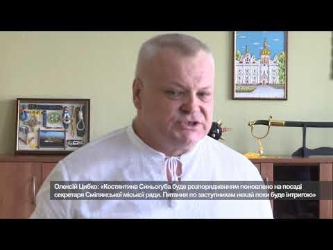 Телеканал АНТЕНА: Олексій Цибко втретє повернувся на посаду міського голови