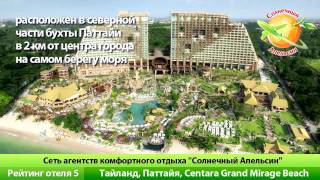 Тайланд Паттайя Отели 5 звезд. Tailand Hotels Pataya 5. Отзывы(, 2011-04-21T09:47:32.000Z)