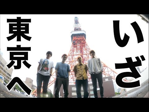 僕たち東京へ行きます。