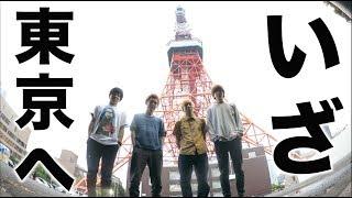 僕たち東京へ行きます。 thumbnail