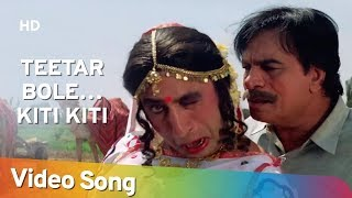 Teetar Bole…Kiti Kiti HD Maidan E Jung 1995 Shakti Kapoor Kader Khan Bollywood Funny Song