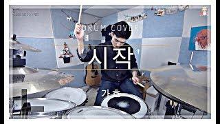 가호(Gaho) - 시작 (이태원 클라쓰 OST PAR…