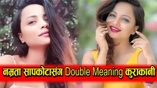 मोबाईल ट्वाईलेटको प्वालभित्र खस्यो भने झिक्नुहुन्छ ? साथीले कलेजमै पोर्न फिल्म देखाई Namrata Sapkota