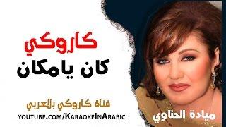 كان يامكان كاروكي كاملة مع الكلمات - ميادة الحناوي كاروكي عربي - arabic karaoke - كاملة