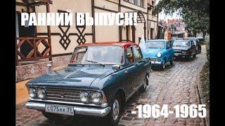 Москвич 408 1964 г\в - Особенности И Отличия