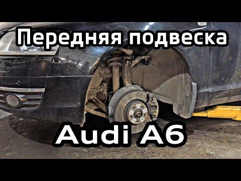 Audi A6 C6 Замена рычагов и снятие амортизатора передней подвески