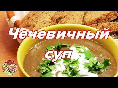 Рецепт СУП ИЗ ЧЕЧЕВИЦЫ ГотовимРУ