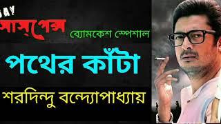 Pother Kanta | পথের কাঁটা | Sunday Suspense New Audio Story 2018 | Bomkesher Golpo ft. Mirchi Bangla