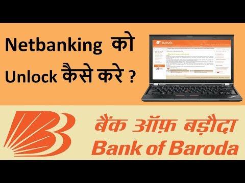 How to Unlock Bank of Baroda Internet Banking in Hindi ||