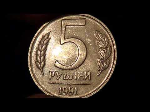 5 РУБЛЕЙ 1991 ГОДА ГКЧП ЛМД
