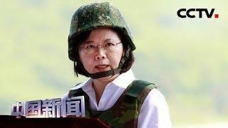 [中国新闻] 蔡英文分化台湾军队的讲话视频曝光 | CCTV中文国际