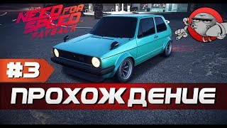 Need For Speed Payback - ПЕРВЫЙ БОСС (Прохождение игры #3)