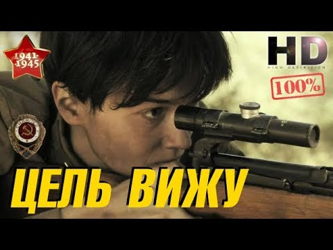 Снайперша (2017) - информация о фильме - фильмы Ближнего
