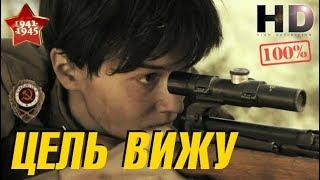 Заслуженная Снайпер СССР Лейтенант Сезова Цель Вижу Лучшие о  Войне HD формат