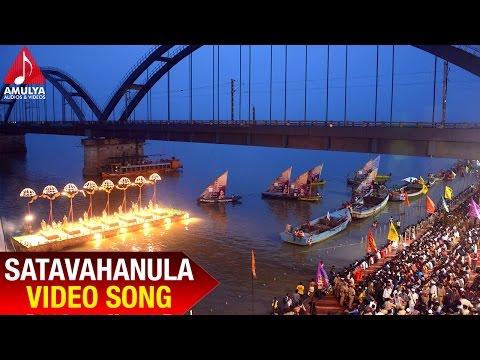 Satavahanula|matla tirupati| Godavari Pushkaralu Special | Amulya Audios and Videos