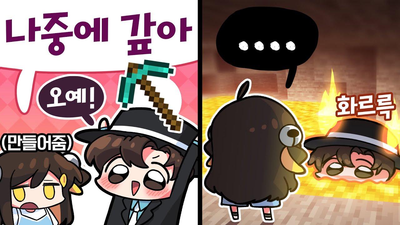 【 탬탬버린 】 - 마크 봉봉서버 첫날! 다이아커신 김점례가 간다~!!