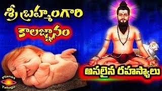 Sri Pothuluri Veerabrahmendra Swamy Kalagnanam Secrets Revealed in Telugu by Planet Telugu