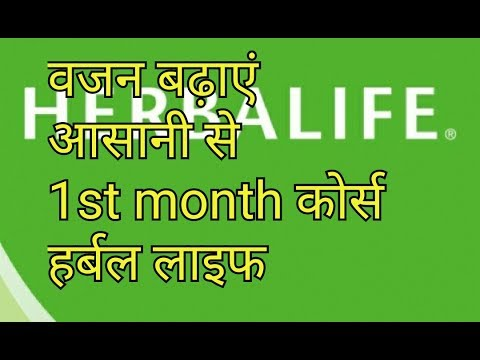 Weight gain with hearblife in hindi st month co also youtube rh