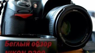 Краткий обзор Nikon D300