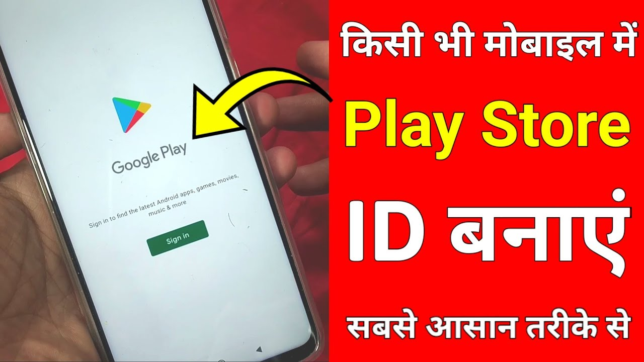 Download kisi bhi mobile ka play store ki id kaise banaye || By Rojana Online Sikhe