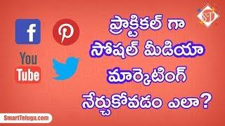 Best way to learn social Media Marketing |SocialMedia Marketing steps in Telugu|Smart Telugu