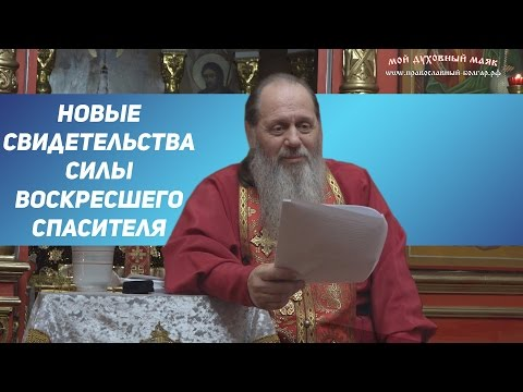 Протоиерей Владимир Головин. Новые свидетельства силы воскресшего Спасителя.