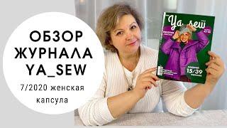Обзор журнала с выкройками Ya_sew 7 2020 женская капсула