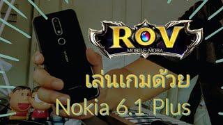 รีวิวเล่นเกมด้วย Nokia 6.1 Plus ตอนที่ 1 : ROV