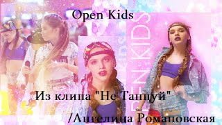 Как изменился облик Open Kids из клипа Не танцуй/Ангелина Романовская