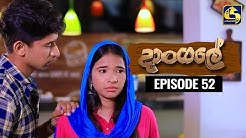 Dangale Episode 52 || ''දාංගලේ'' ||   26th June 2020