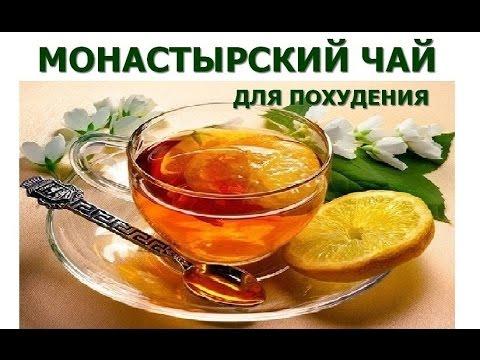 Отзывы о Монастырский чай от псориаза
