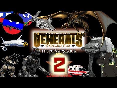 Поглядим на Reloaded Fire 2 мод для C&C Generals. Моё древнее трешовое творение