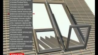 Видео презентация и монтаж мансардного окна балкона GDL(, 2012-10-08T13:09:11.000Z)
