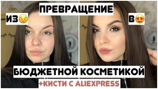 Макияж хорошей БЮДЖЕТНОЙ косметикой лучшие натуральные кисти с AliExpress