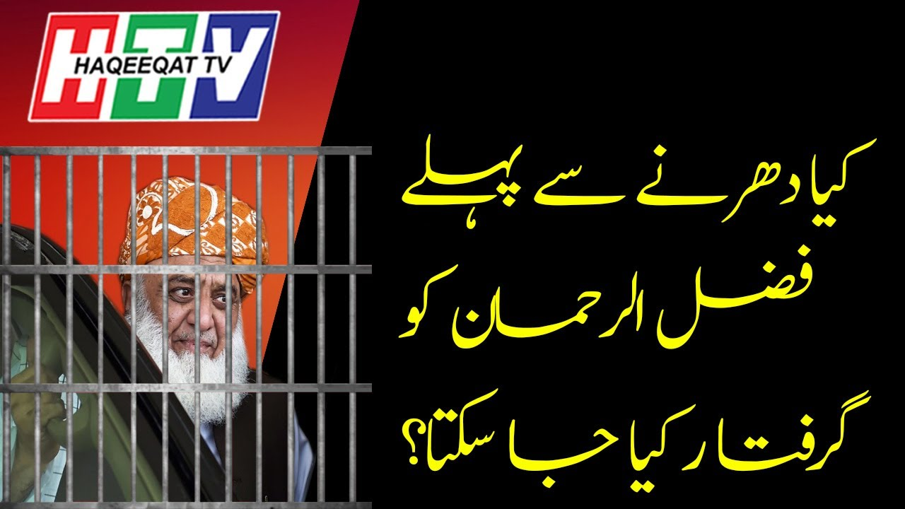 Imran Khan Can Arrest Fazal ur Rehman Before 27th October Dharna