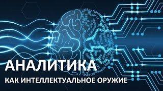 Аналитика как интеллектуальное оружие. Юрий Курносов. Игорь Солонько