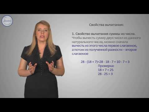Математика 5 Свойства вычитания натуральных чисел