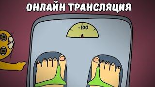 КАК ПОХУДЕТЬ НА 100 кг. и есть эклеры?